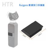 《HTR》Ruigpro 數據接口保護蓋 For OSMO Pocket