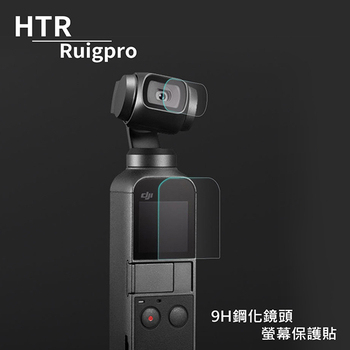 《HTR》Ruigpro 9H鋼化鏡頭+螢幕保護貼(2組4入) For OSMO Pocket