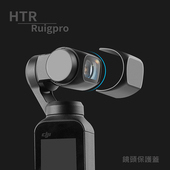 《HTR》Ruigpro 鏡頭保護蓋 For OSMO Pocket