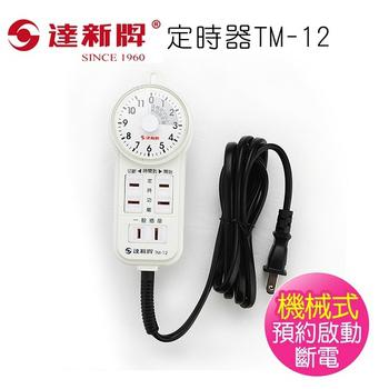《達新牌》定時器(白色)TM-12