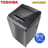 《TOSHIBA東芝》12KG奈米悠浮泡泡變頻洗衣機AW-DUJ12GG(送基本安裝)