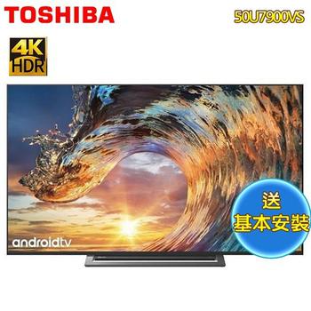 《TOSHIBA東芝》50型4K聯網LED顯示器50U7900VS(送基本安裝)