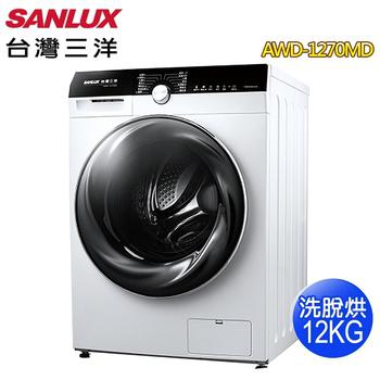 《SANLUX 台灣三洋》12KG變頻洗脫烘滾筒洗衣機AWD-1270MD(含拆箱定位)