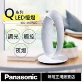 《國際牌Panasonic》Q系列7W調光LED檯燈 SQ-440W09 白色