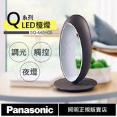 《國際牌Panasonic》Q系列7W調光LED檯燈 SQ-440H09 深灰色