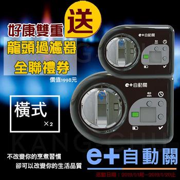 《e+自動關》瓦斯爐安全控制系統 瓦斯自動關 老人的好幫手 安裝簡單 自動關火 安心提醒-組合-橫式*2(橫式*2)