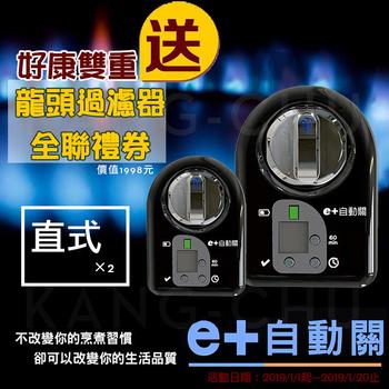 《e+自動關》瓦斯爐安全控制系統 瓦斯自動關 老人的好幫手 安裝簡單 自動關火 安心提醒-組合-直式*2(直式*2)