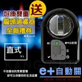 《e+自動關》瓦斯爐安全控制系統 瓦斯自動關 老人的好幫手 安裝簡單 自動關火 安心提醒-直式(直式)