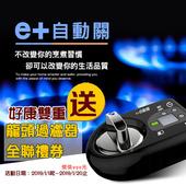 《e+自動關》瓦斯爐安全控制系統 瓦斯自動關 老人的好幫手 安裝簡單 自動關火 安心提醒-橫式(橫式)