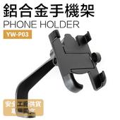 鋁合金手機架 YW-P03(鋁合金手機架)
