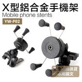 X型鋁合金手機架 YW-P02(X型鋁合金手機架)
