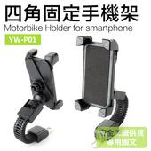 四腳固定手機架 YW-P01(多角度調整)(四腳固定手機架)