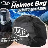 《JAP》手提安全帽防水帽袋  防塵 防刮 防汙(安全帽防水帽袋)