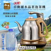 《SONGEN松井》まつい光控自動補水品茗茶藝機/快煮壺/泡茶機(KR-1210G加贈PC食品級淨水桶)(KR-1210G+O8)