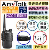 《AnyTalk》FRS-903 免執照無線對講機 一組2入 餐廳愛用款 Type-C 充電 附耳麥 耐磨 耐摔 耐用 免費寫碼 露營 倉管 櫃台(FRS-903)