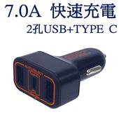 《AXS》7.0A二孔USB+TYPE C車用自動識別快速充電器