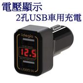 《AXS》電壓顯示5.1A二孔USB車用充電器