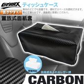 《COTRAX》置放式碳纖面紙套
