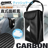 《COTRAX》直式碳纖面紙套