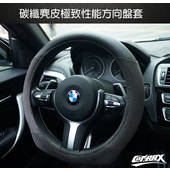 《COTRAX》麂皮極致性能碳纖方向盤套(M尺寸)