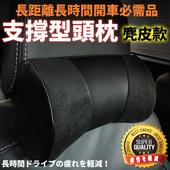 《COTRAX》支撐型麂皮頭枕-黑色