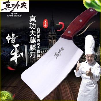 《真功夫》麒麟菜刀 二件式刀具組(菜刀+砍刀)