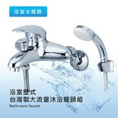 《莫菲思》泰嘉 台灣製 浴室大流量壁式沐浴龍頭組