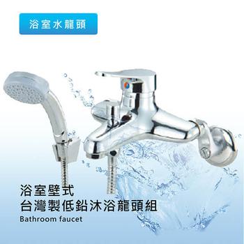 《莫菲思》泰嘉 台灣製 浴室低鉛沐浴龍頭組