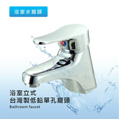 《莫菲思》泰嘉 台灣製 浴室低鉛單孔立式臉盆龍頭