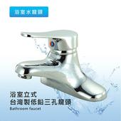《莫菲思》泰嘉 台灣製 浴室低鉛三孔立式臉盆龍頭