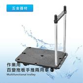 《莫菲思》泰嘉 台灣製 高耐沖兩用拖板/手推車(自組式平板車)