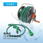 泰嘉 台灣製 15米園藝水管輪座組