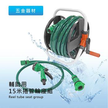 《莫菲思》泰嘉 台灣製 15米園藝水管輪座組