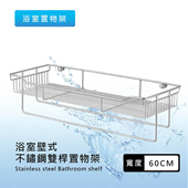 《莫菲思》泰嘉 台灣製 浴室雅緻不鏽鋼雙桿掛籃毛巾架(收納置物毛巾架)
