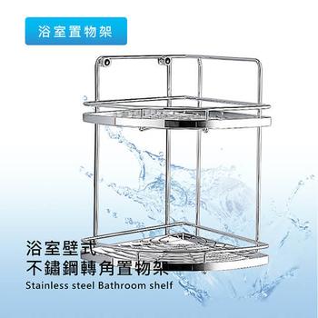 《莫菲思》泰嘉 台灣製 浴室多功能不鏽鋼雙層轉角置物架 瀝水架