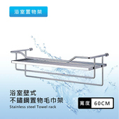 泰嘉 台灣製 浴室不鏽鋼雙層置物架 毛巾架 浴巾架
