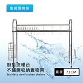 《莫菲思》泰嘉 廚房多用途洗手槽置物架 碗盤架 餐具架()