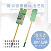 《莫菲思》多潔淨 居家特級乾濕兩用超纖平板拖把(特級超纖拖把1入)