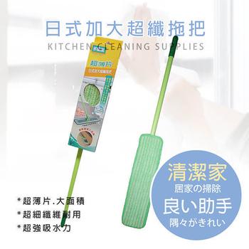 《莫菲思》多潔淨 居家加大輕量超薄片省力超纖拖把(日式加大超纖拖把(1入))