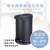 《莫菲思》多潔淨 居家烤漆黑腳踏式靜音緩降垃圾桶(12L緩降靜音垃圾桶-黑(2入))