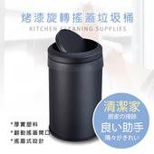《莫菲思》多潔淨 居家烤漆黑圓形搖蓋式垃圾桶(12L 烤黑搖蓋垃圾桶 (1入))