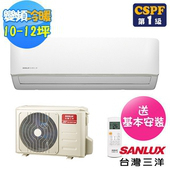 《台灣三洋 SANLUX》10-12坪時尚變頻冷暖分離式冷氣SAE-V74HF+SAC-V74HF(送基本安裝)