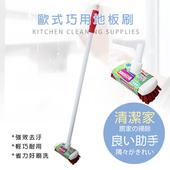 《莫菲思》多潔淨 歐式居家清潔小神手巧用地板刷(歐式巧用地板刷(1入))