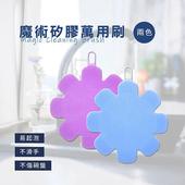 《莫菲思》頂級矽膠萬用居家清潔助手刷(魔法矽膠萬用刷(粉色,2入))