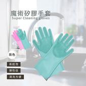 《莫菲思》多潔淨 食品級矽膠萬用軟刷清潔手套(魔法矽膠手套(粉色,1入))