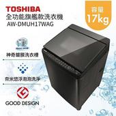 《TOSHIBA》17公斤奈米悠浮泡泡鍍膜變頻洗衣機 AW-DMUH17WAG(AW-DMUH17WAG)