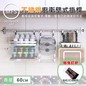 《莫菲思》廚百家 生活質感拉絲紋不鏽鋼系列掛件式廚房置物架(60CM不鏽鋼免打孔可釘式壁掛桿 (贈掛鉤))