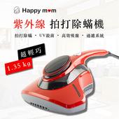 《幸福媽咪》紫外線拍打除?吸塵器