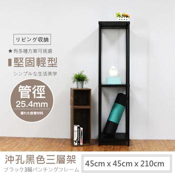 《JR創意生活》【JR創意生活】黑白兩色 45X45X210公分 高耐重型沖孔三層架(質感白)