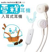 《鐵三角 audio-technica》入耳式雪糕耳機 線控【保固一年】(雪糕耳機)